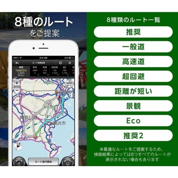 【お得】カーナビ タイム365日ライセンス Android iPhone iPad タブレット対応 渋滞情報対応 地図自動更新 ポータブルナビ NAVITIME|cnsp-shop|04