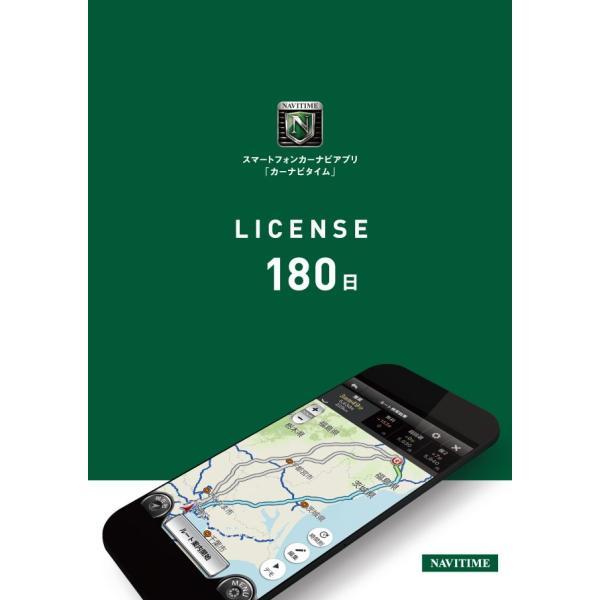 カーナビ タイム180日ライセンス Android iPhone iPad タブレット対応 渋滞情報対応 地図自動更新 ポータブルナビ NAVITIME ドラレコ、CarPlayに対応!|cnsp-shop|02