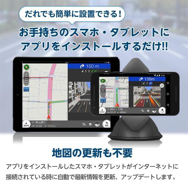 【今ならポイント最大16倍】 トラック カーナビ ポータブル  最新地図 自動更新 Android iPhone iPad タブレット VICS渋滞情報 365日ライセンス ナビタイム cnsp-shop 02