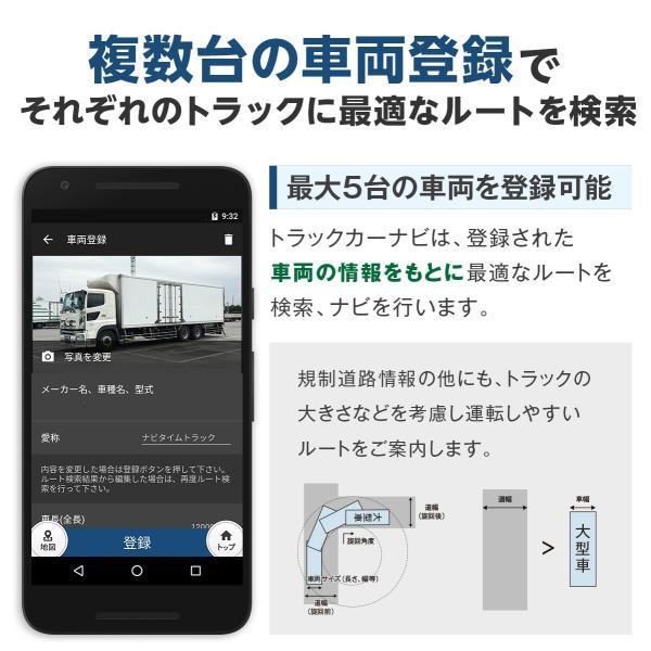 【今ならポイント最大16倍】 トラック カーナビ ポータブル  最新地図 自動更新 Android iPhone iPad タブレット VICS渋滞情報 365日ライセンス ナビタイム cnsp-shop 04