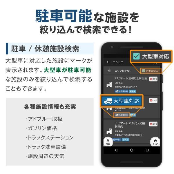 【今ならポイント最大16倍】 トラック カーナビ ポータブル  最新地図 自動更新 Android iPhone iPad タブレット VICS渋滞情報 365日ライセンス ナビタイム cnsp-shop 05