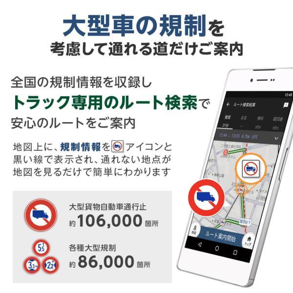 【お得】トラック カーナビ ポータブル  最新地図 自動更新 Android iPhone iPad タブレット VICS渋滞情報 365日ライセンス ナビタイム cnsp-shop 06