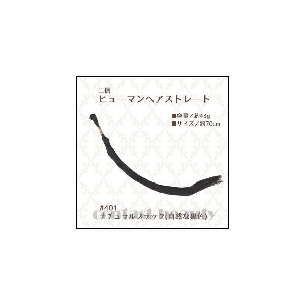 [x4個セット] 美容雑貨3 小物 三信 ヒューマンヘアストレート ナチュラルブラック 自然な黒色 #401