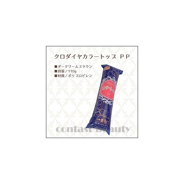 [x5個セット] 美容雑貨3 小物 クロダイヤカラートップ PP ダークワームブラウン 110g