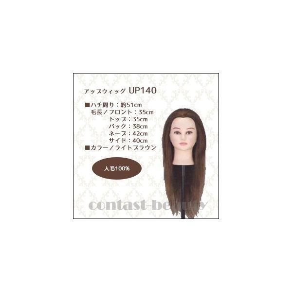 [x5個セット] 美容雑貨3 ヘア小物 アップウィッグ UP140