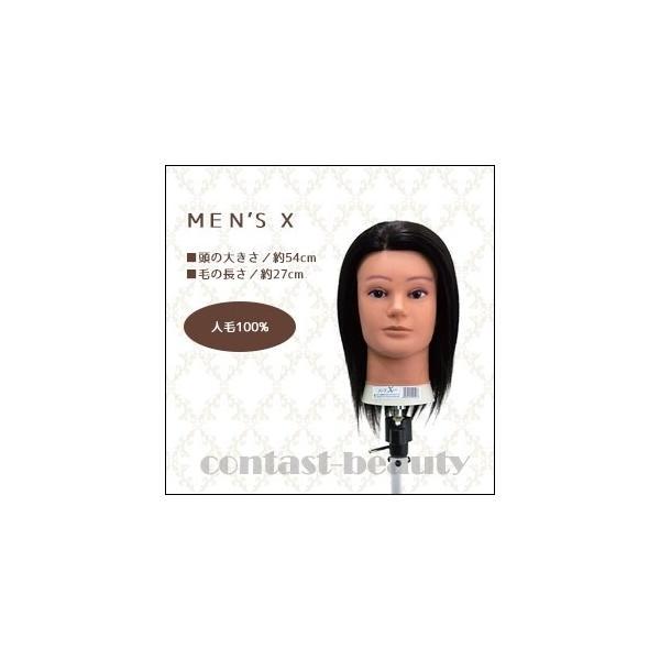 美容雑貨3 ヘア小物 MEN'S X メンズエックス 人毛100% 美容師 練習 マネキン