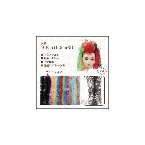 [x4個セット] 美容雑貨3 ヘア小物 坂清 983 60cm長 ライトマロン 極細ワイヤー入り