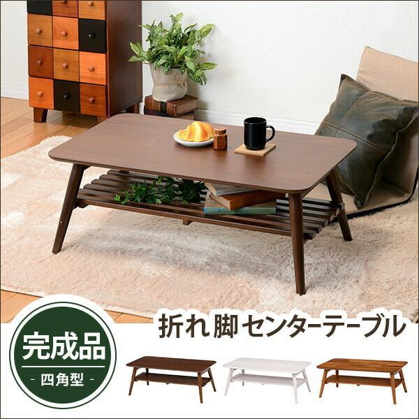 【四角型】ローテーブル(単品)【折りたたみ式】【棚付き】/リビングテーブル リビング テーブル 折りたたみ 白 茶 折れ脚 おしゃれ 折りたたみテーブル 折…