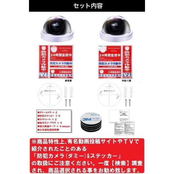 ダミーカメラ (2個) 防犯ステッカー 防水/耐光(内貼1式、普通1式) 防犯カメラ ダミー 監視カメラ 防犯シール (on/off機能無)|co-goods|08