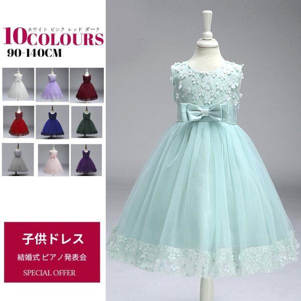 セール!子どもドレス ジュニアドレス フォーマル用 ピアノ発表会 子供ドレス 結婚式 女の子 ドレスキッズワンピース 18tz81の画像