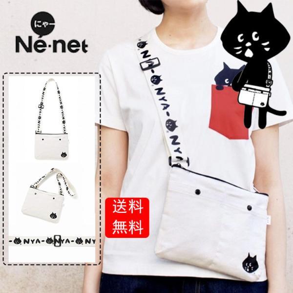 Ne-net(ネネット)バッグ 雑誌付録バッグ 刺繍  ショルダーバッグ 鞄  お出かけバッグ  送料無料