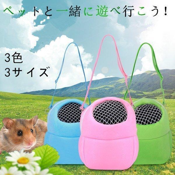  ペット用品 小動物 ハムスター おでかけキャリー 持ち運びポーチ ヘッジホッグ/チンチラ/栗鼠 小…