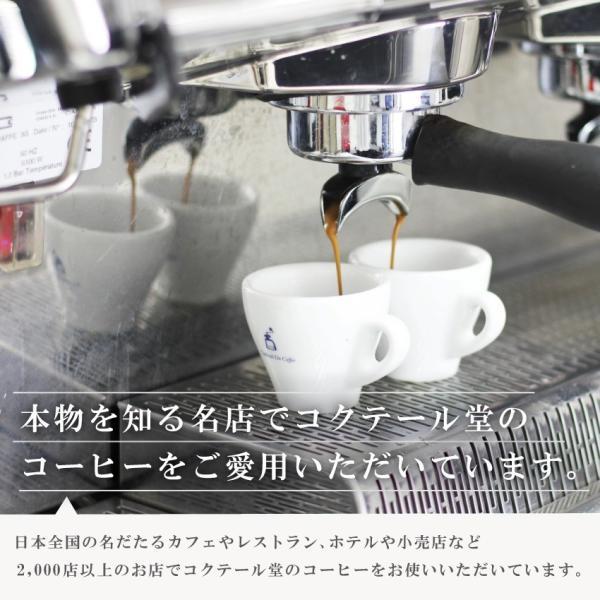 【新発売】コーヒー豆 中煎り 韮崎ブレンド 200g  エイジングコーヒー 珈琲 こだわり コクテール堂|cocktail-do|10