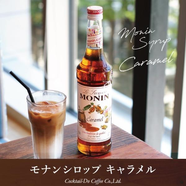 シロップモナンMONINキャラメル・シロップ700mlフレーバーコーヒードリンクデザートソースかき氷