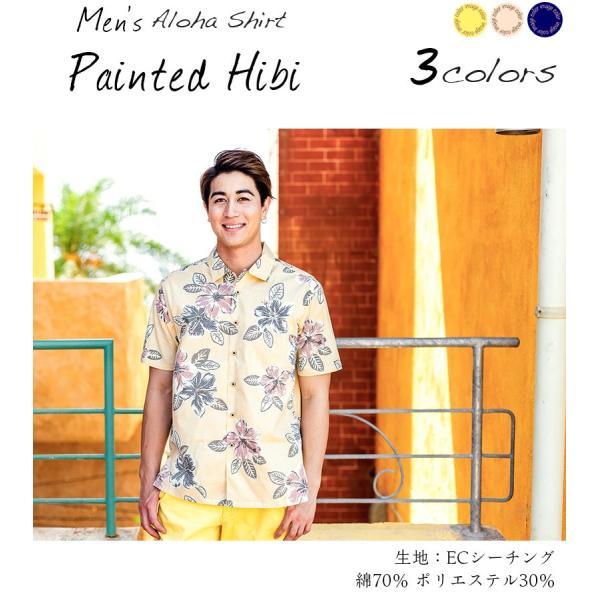 メンズ アロハシャツココナッツジュース シャツ  Painted Hibi 全3色  オープンカラーシャツ 半袖 3L4L5L 大きいサイズあり メール便利用で送料無料|coco-j|02