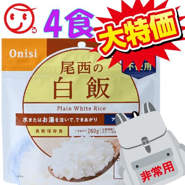 尾西の白飯 アルファ米 100g 4個セット 尾西食品 保存食 ネコポス 代引き不可