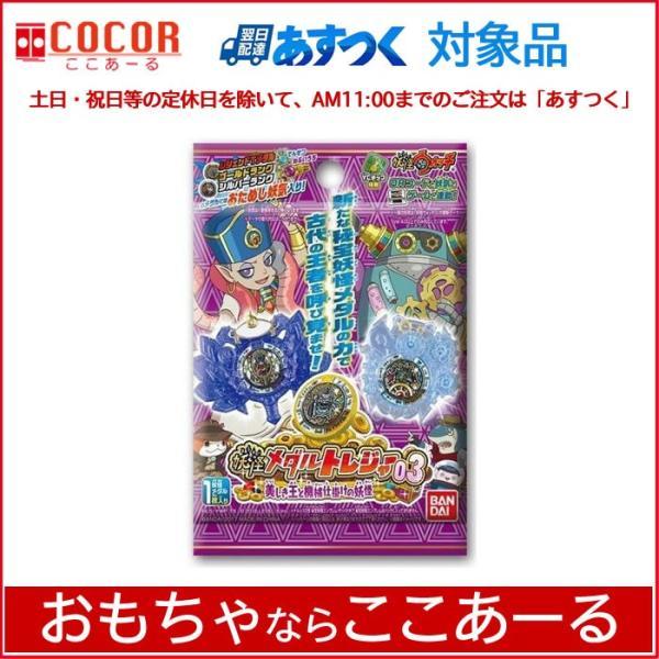 妖怪ウォッチ 妖怪メダルトレジャー03 美しき王と機械仕掛けの妖怪 BOX(20パック入り)|coco-r