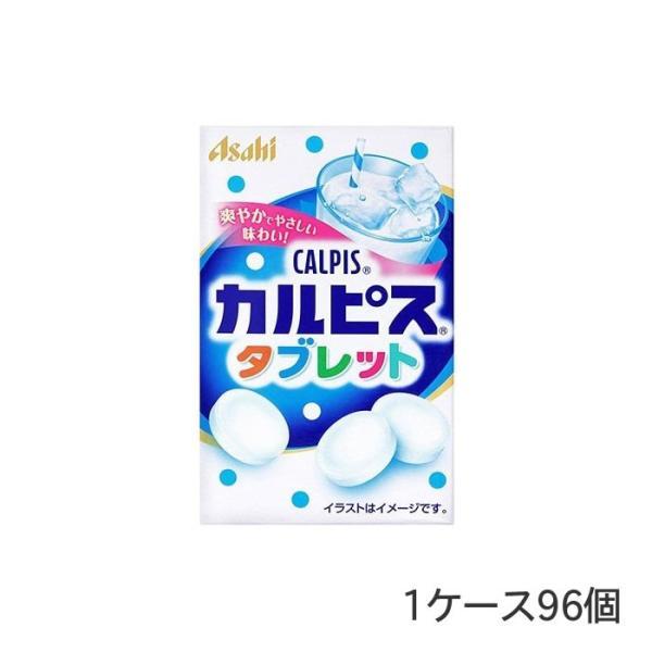 カルピスタブレット 1ケース(96個入) 一部地域送料無料 アサヒグループ食品