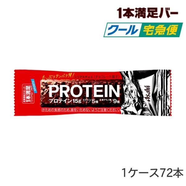 1本満足バー プロテインチョコ 1ケース(72本) クール便対応タイプ アサヒグループ食品 一部地域送料無料 coco-r