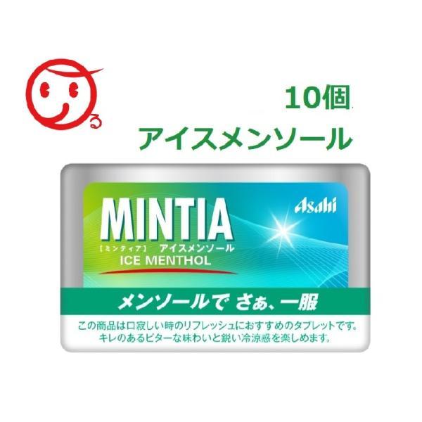 新商品 ミンティア  アイスメンソール  10個 ネコポス 送料無料