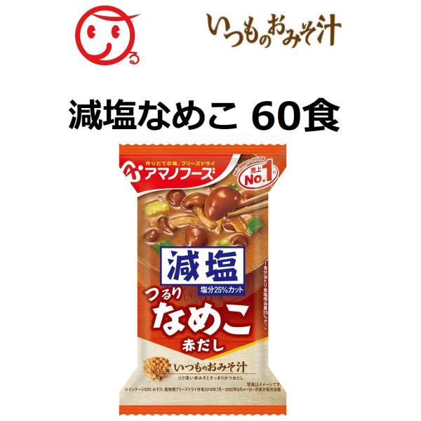 減塩いつものおみそ汁 フリーズドライ なめこ(赤だし) 1ケース(60食分) 味噌汁 アマノフーズ