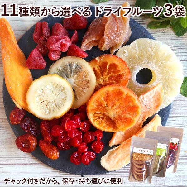 【訳あり】ドライフルーツ 選べる3種 レモン 桃 トマトなど