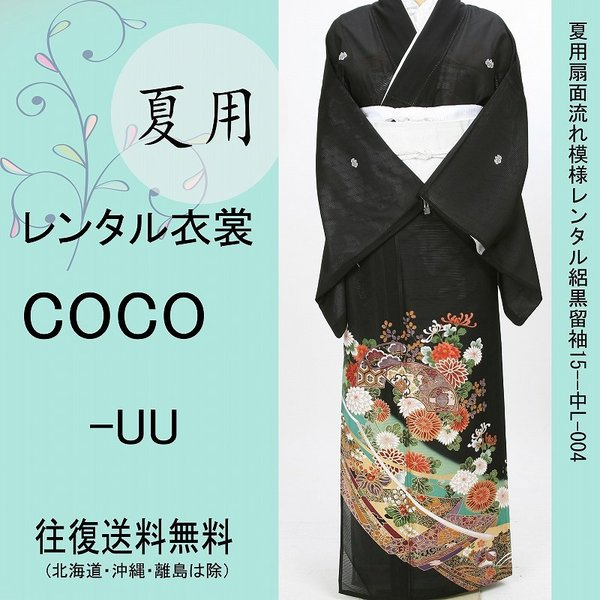 レンタル衣裳 夏用  着物 扇面流模様絽黒留袖 L寸 7.8月 夏用絽留袖 フルセット 留袖 絽 紗帯 結婚式 往復送料無料|coco-uu-renntaru