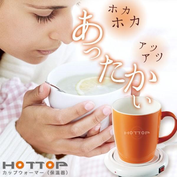 マグカップ ウォーマー コップ 保温器 HOTTOP クリスマス 高齢 【1年間保証】冷めない 温かい 母の日|coco24|04