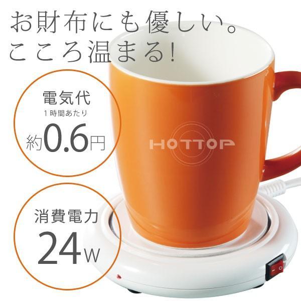 マグカップ ウォーマー コップ 保温器 HOTTOP クリスマス 高齢 【1年間保証】冷めない 温かい 母の日|coco24|05