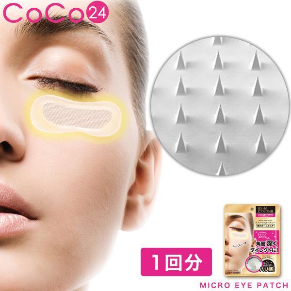 マイクロ ニードル パッチ