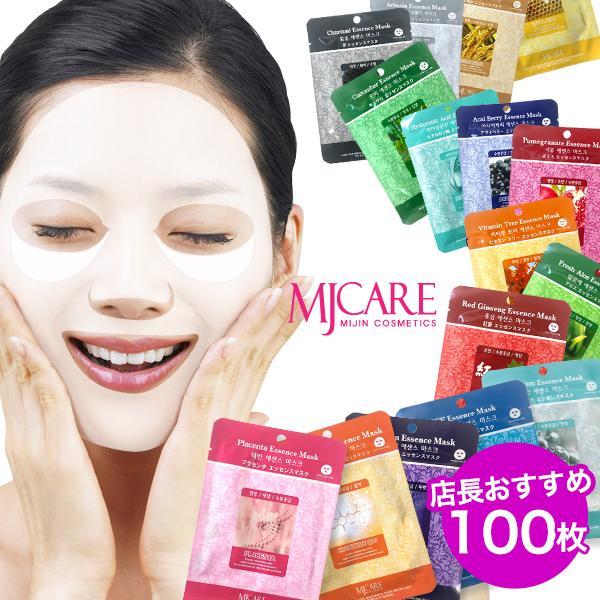 1枚当たり32円 シートマスクパックMJcare 店長おすすめ100枚最安値お任せセット韓国コスメ母の日粗品販促品