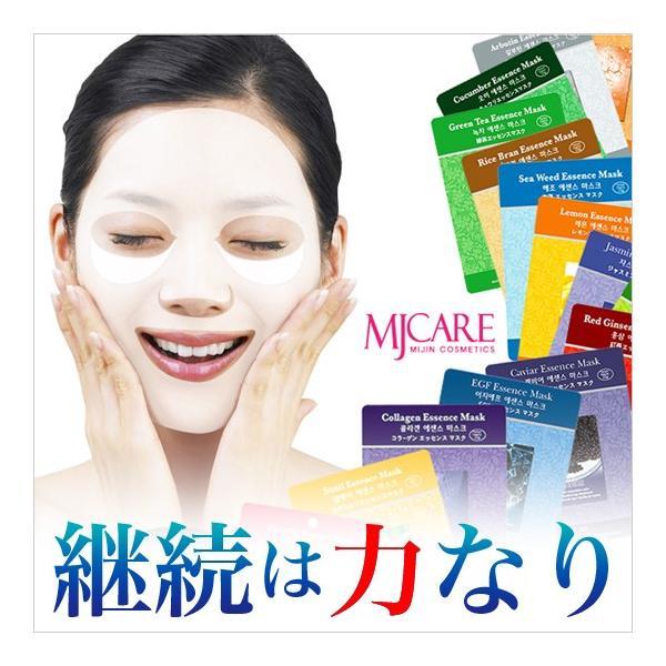 ★シートマスク パック MJcare ★店長おすすめ 100枚 最安値  お任せセット 韓国コスメ 母の日 粗品 販促品 coco24 02