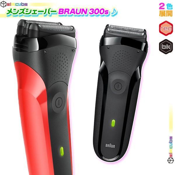 髭剃り 電気シェーバー BRAUN 300S 3枚刃 シェーバー ブラウン メンズシェーバー 充電・交流式 丸洗いOK|cocoaru