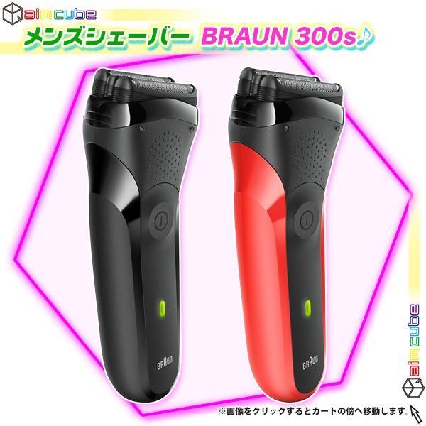 髭剃り 電気シェーバー BRAUN 300S 3枚刃 シェーバー ブラウン メンズシェーバー 充電・交流式 丸洗いOK|cocoaru|02