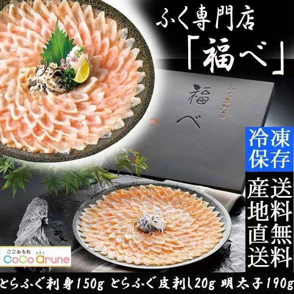 ふく専門店「福べ」とらふぐ明太子 V5135-802A(産地直送、送料無料、代引不可)