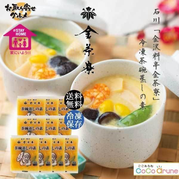 石川「金沢料亭金茶寮」冷凍茶碗蒸しの素(10袋) (産地直送、送料無料、代引不可)