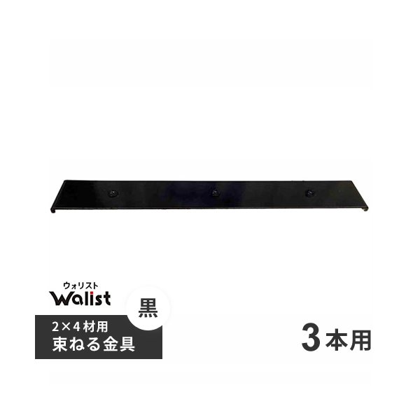 DIY 棚 壁 柱 束ねる金具 3本用 黒 267mmWalist ウォリスト