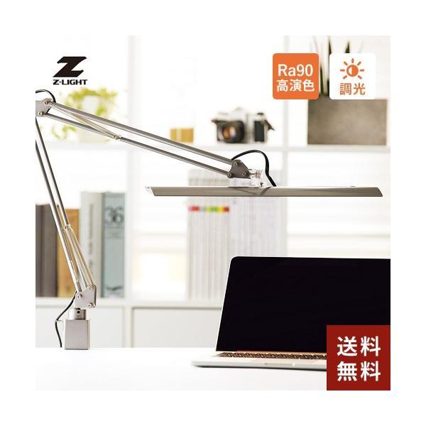 あすつく 山田照明 Zライト LEDデスクライト シルバー Z-10R SL Ra90 昼白色 デスクライト学習机 おしゃれ 目に優しい LED 高演色 写真 白熱150W相当