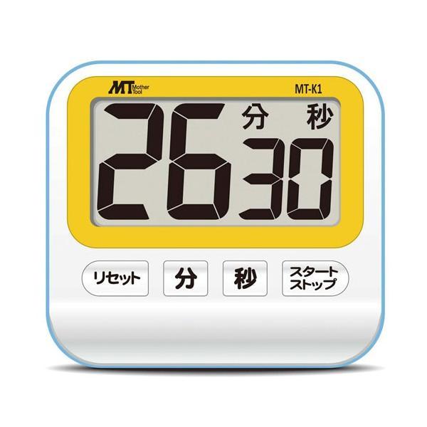 マザーツール 防滴大型表示デジタルタイマー 99分59秒計 MT-K1 BTIC201