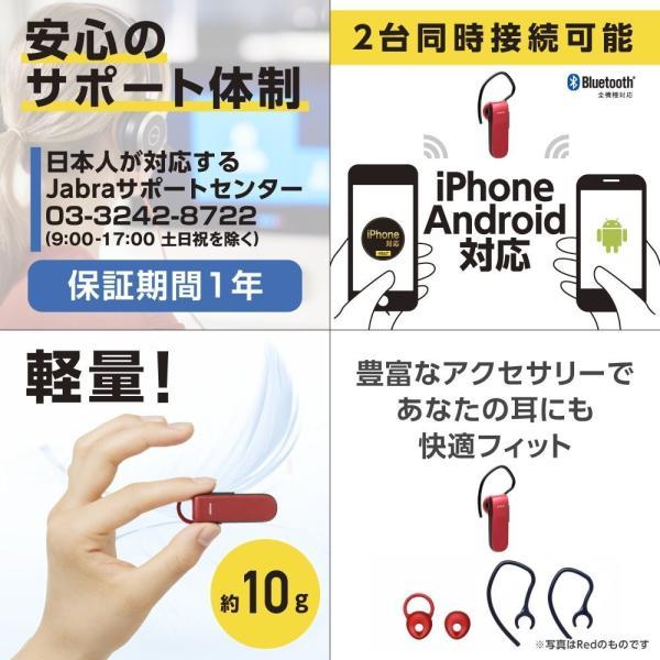 Jabra 片耳型Bluetoothヘッドセット Jabra CLASSIC Japan WHITE ジャブラ クラシック 100-92300201-36|cocoawebmarket|02