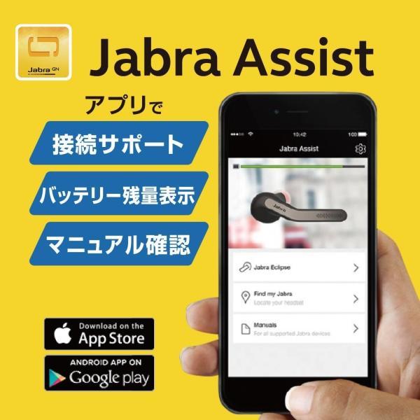 Jabra 片耳型Bluetoothヘッドセット Jabra CLASSIC Japan WHITE ジャブラ クラシック 100-92300201-36|cocoawebmarket|03