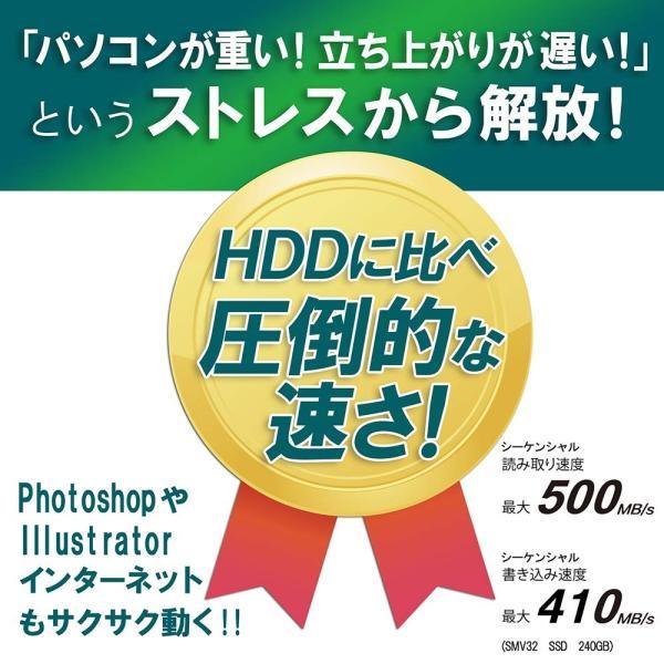 【ヤマト運輸ネコポスのみ】 Kingmax SSD 240GB SATA3 SMV32 内蔵2.5インチ 7mm  KM240GSMV32  3年保証付|cocoawebmarket|03
