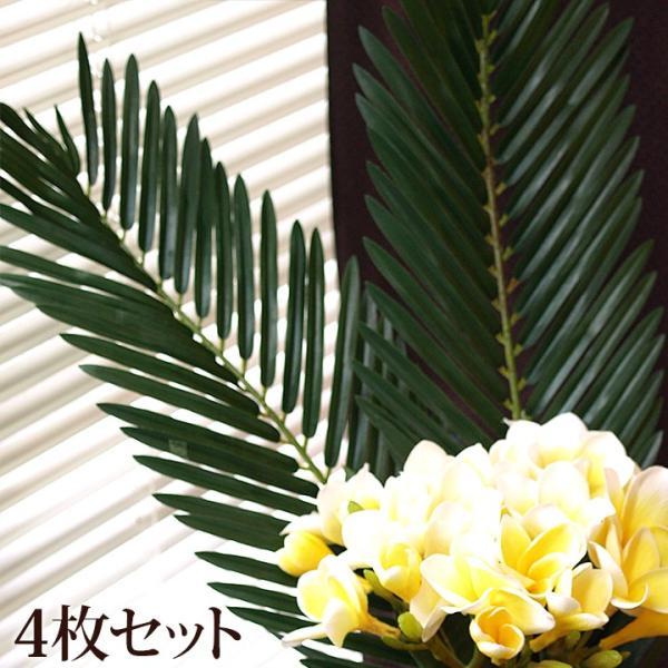 サイカスリーフ(4枚セット)   造花 リアル インテリアグリーン フェイクグリーン 南国 夏 トロピカル 葉っぱ バリ雑貨  ココバリ|cocobari
