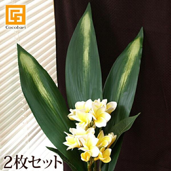 ハラン(2枚セット)   造花 リアル インテリアグリーン フェイクグリーン 南国 夏 トロピカル 葉っぱ バリ雑貨 ココバリ|cocobari