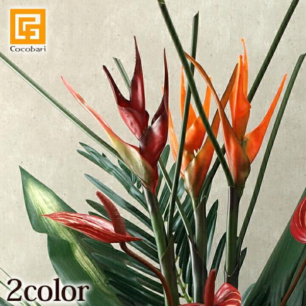 ヘリコニア(2カラー)    造花 リアル ヘリコニア 南国 夏 トロピカル バリ雑貨 インテリア ココバリ|cocobari
