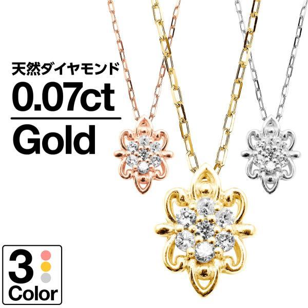 ダイヤモンド ネックレス K18 ピンクゴールド レディース 人気 フラワー|cococaru