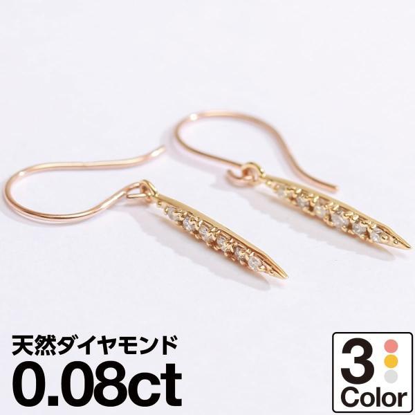 ピアス ダイヤモンド K10 イエローゴールド ピンクゴールド ホワイトゴールド フックピアス 揺れるピアス 10金 レディース 人気 日本製