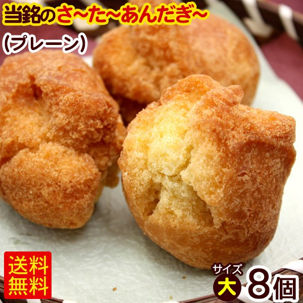 当銘食品のサーターアンダギー プレーン 8個入 (大サイズ) /沖縄お土産 お菓子