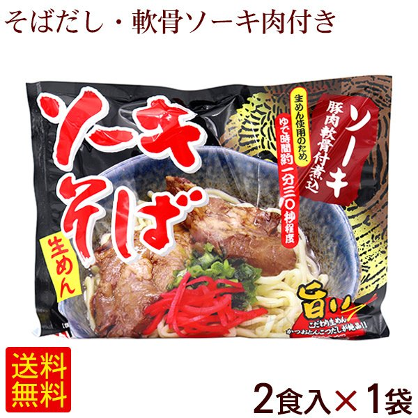 ソーキそば 2食入×1袋 (そばだし 味付豚肉ソーキ付き) (メール便で送料無料) 袋タイプ 生めん 沖縄そば シンコウ食品 沖縄お土産
