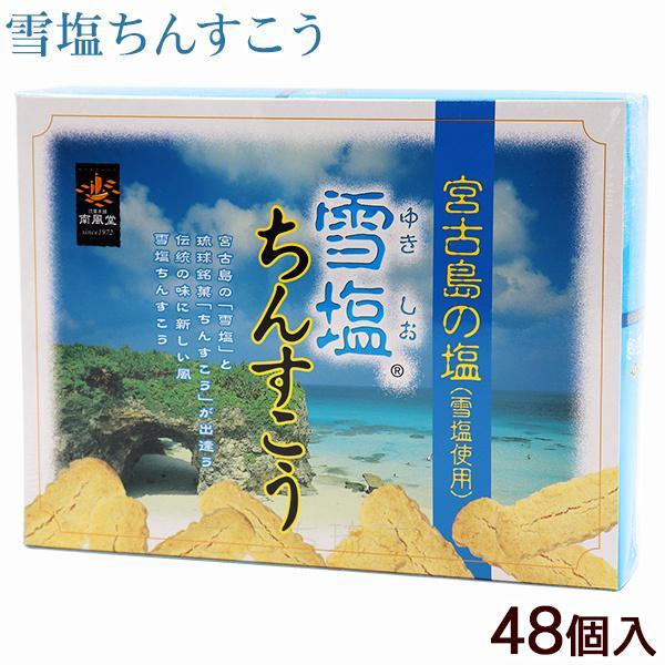 雪塩ちんすこう 48個入 /沖縄お土産 お菓子 南風堂